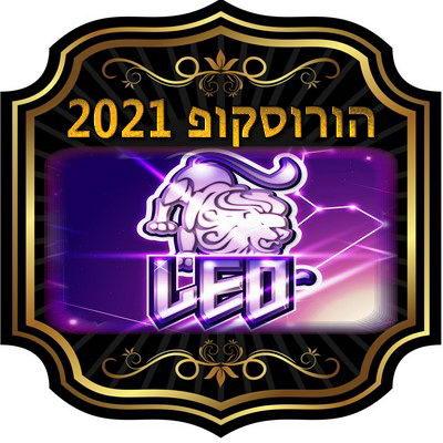הורוסקופ שנתי 2021 מזל אריה