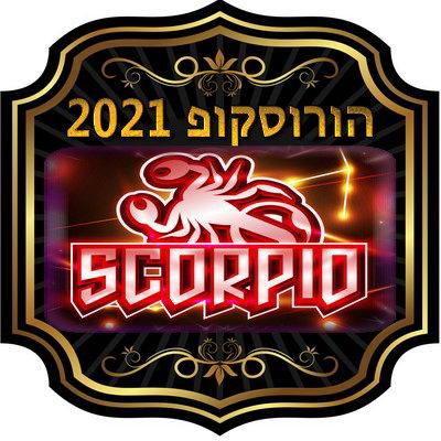 הורוסקופ שנתי 2021 מזל עקרב