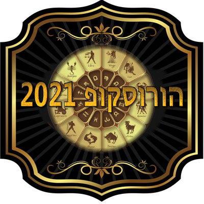 הורוסקופ שנתי 2021
