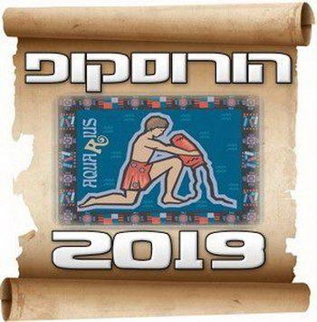הורוסקופ שנתי 2019 - מזל דלי