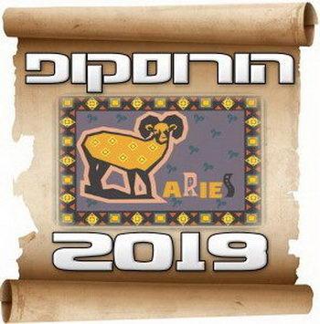 הורוסקופ שנתי 2019 - מזל טלה