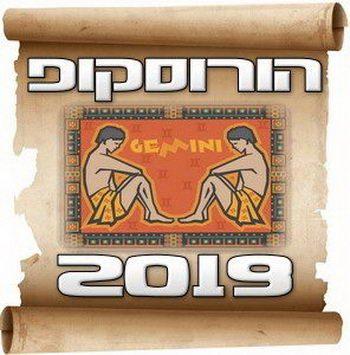 הורוסקופ שנתי 2019 מזל תאומים