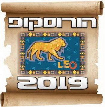 הורוסקופ שנתי 2019 מזל אריה