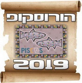הורוסקופ שנתי 2019 - מזל דגים