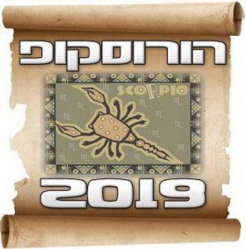 הורוסקופ שנתי 2019 מזל עקרב