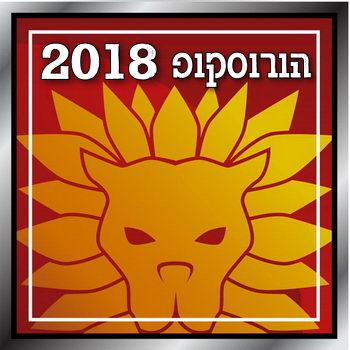 מזל אריה הורוסקופ 2018