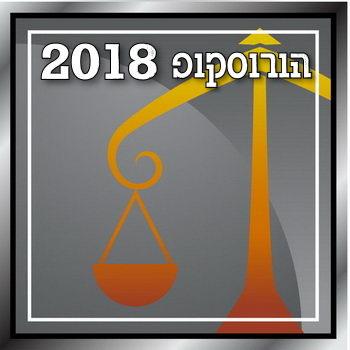 מזל מאזניים הורוסקופ 2018