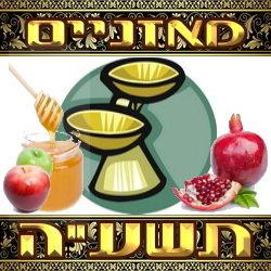 Libra Horoscope Hashanah Tashah