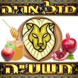 Lion Horoscope Hashanah Tashah