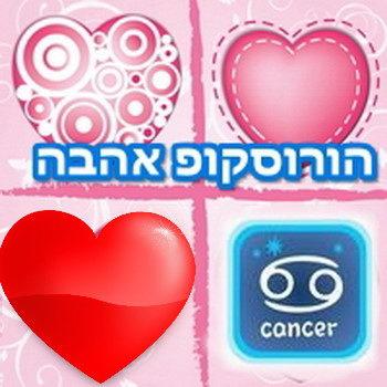 הורוסקופ אהבה מזל סרטן