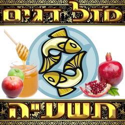 Pisces Horoscope Hashanah Tashah