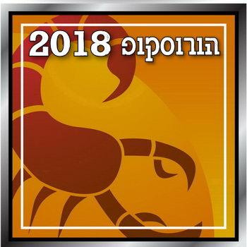 מזל עקרב הורוסקופ 2018