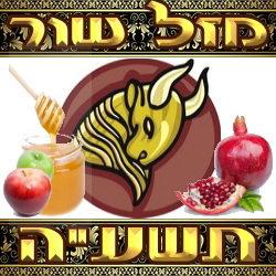 Taurus Horoscope Hashanah Tashah