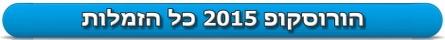 Title Horoscope 2015c