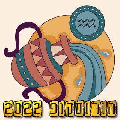 הורוסקופ שנתי 2022 מזל דלי