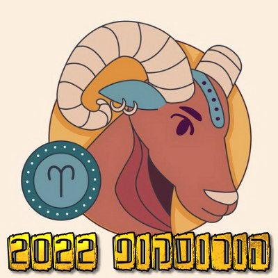 הורוסקופ שנתי 2022 מזל טלה