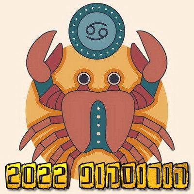 הורוסקופ שנתי 2022 מזל סרטן
