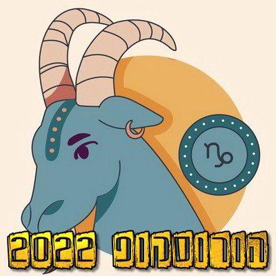 הורוסקופ שנתי 2022 מזל גדי