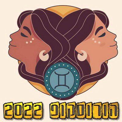 הורוסקופ שנתי 2022 מזל תאומים