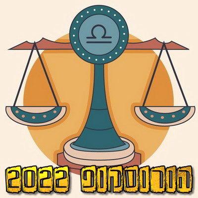 הורוסקופ שנתי 2022 מזל מאזניים