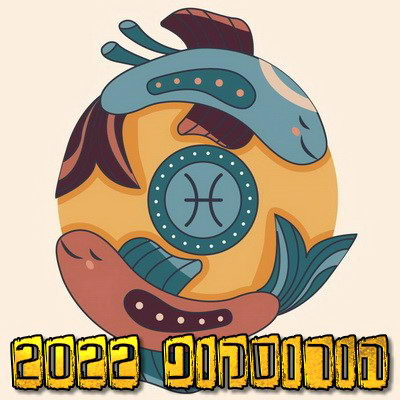 הורוסקופ שנתי 2022 מזל דגים