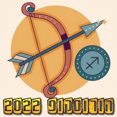 הורוסקופ שנתי 2022 מזל קשת