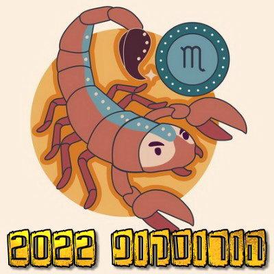 הורוסקופ שנתי 2022 מזל עקרב