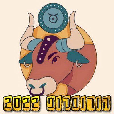 הורוסקופ שנתי 2022 מזל שור