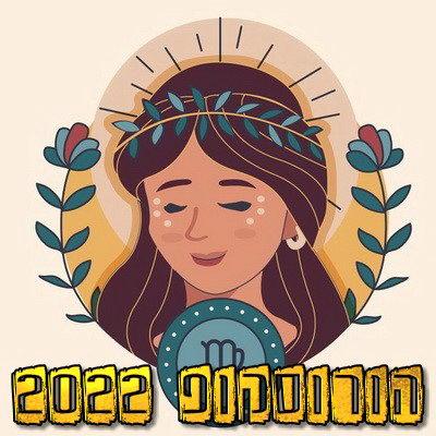 הורוסקופ שנתי 2022 מזל בתולה