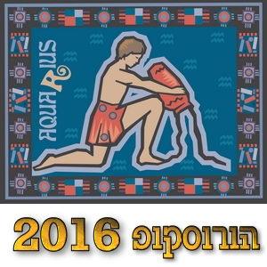 הורוסקופ 2016 מזל דלי
