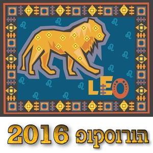 הורוסקופ 2016 מזל אריה