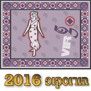 הורוסקופ 2016 מזל בתולה